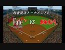 【パワプロドリームカップⅢ】Fate/stay night(Fate/Zero)vsおそ松さん【188戦目】part2