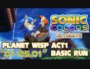 ソニックカラーズアルティメット(PC):プラネットウィスプACT1ベーシックラン