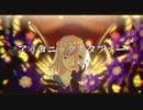 【Fate/MMD】■■のを手伝ってくれはしないか?【オベロン】