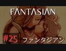 【実況】FΛNTΛSIΛN(ファンタジアン)#25【ネタバレあり】