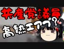 菅総理の今後の話&共産党員、さては高熱エアプだなテメー