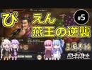 【三国志14PK】ぴえん(燕)王の逆襲(シーズン10)Part5