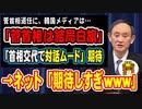 韓国メディア「菅首相は結局白旗」「首相交代で対話ムードが生まれる」