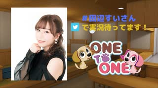 【会員限定版】「ONE TO ONE ~『田辺留依の田辺すいさん』~」第4回