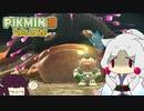 【ピクミン3 DX】へっぽこイタコさんのピクミン3!#5【VOICEROID実況】