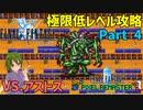 最強の妖精王【FF1 低レベル攻略 #04】