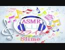 「音フェチ」ASMR!バイノーラル録音!スライム音のまとめ#1!♪作業用BGM、睡眠用BGM。