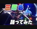 【踊ってみた】YOASOBI/三原色【RAB ESPICE】