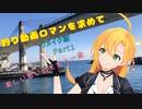 【CeVIOフィッシング】釣り動画ロマンを求めて 390釣目(リメイク)