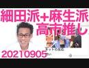 細田派に続き麻生派も高市早苗総理候補支持の動き、ネット上での岸田候補の空気感がすごい20210905