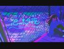 CleeNoah - 泡沫の夜 / nqrse【歌ってみた】