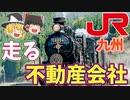 三島会社の大逆転!どうしてJR九州は成功したの?【ゆっくり解説】