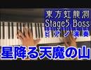 【東方ピアノ】星降る天魔の山/東方虹龍洞【自作アレンジ】