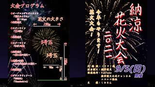 【MMD花火】納涼花火大会2021