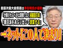 【韓国次期大統領選】与党の党内投票で「分断されるべきは朝鮮でなく日本」「親日派をあぶり出して清算」の李在明氏が優勢。
