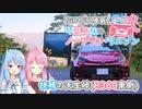 【GRヤリス車載】琴葉姉妹のノープラン・リエゾン#20(快晴の天生峠[R360東側])