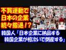 【海外の反応】 日本企業 韓国から 撤退!不買運動の成果なのか?:韓国ポータルサイト