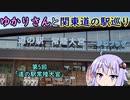 【voiceroid車載】ゆかりさんと関東道の駅巡りpart5【道の駅...