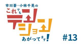 【#13】市川蒼・小林千晃のこれでもテンションあがってます!