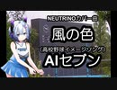 NEUTRINOカバー曲 風の色(高校野球イメージソング)AIセブン feat.近江高校 おまけ付き