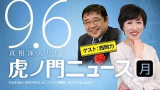 【DHC】2021/9/6(月) 田北真樹子×西岡力×井上和彦【虎ノ門ニュース】