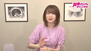 【MC 上田麗奈】アトリエReina 第55回 番組振り返り