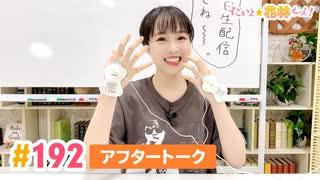 【高画質】すごいよ☆花林ちゃん! 第192回アフタートーク