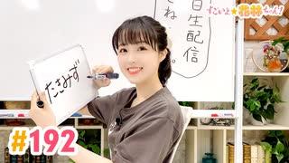 【高画質】すごいよ☆花林ちゃん! 第192回