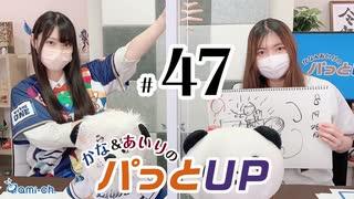 かな&あいりのパっとUP(第47回)