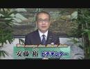 【安藤裕】自民党総裁選、争点となるべき2つのポイント[R3/9/6]