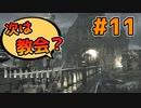 【バイオ0実況】謎も敵もドンドンやばくなるゲーム【Part11】