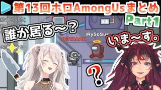 第13回ホロAmongUs 各視点まとめ Part1/3(