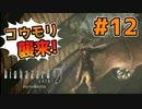 【バイオ0実況】コウモリと、引っ越しと、ハーブ切れ【Part12】