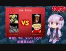 【マッスルファイト】第1回 The Team Fight 05 1回戦第4試合【VOICEROID】