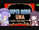 【VOICEROID実況】スーパーマリオUNA #6【スーパーマリオUSA】