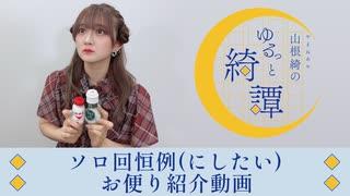 山根綺のゆるっと綺譚-会員限定動画-お便り紹介
