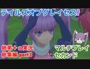 □■ テイルズオブグレイセスfをマルチプレイ実況総集編 part3...