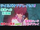 □■TOGf未来への系譜編をマルチプレイ実況 part5【姉弟+a実...