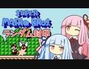 【マリオ3】琴葉姉妹とランダム封印マリオの謎縛り #1【VOICE...