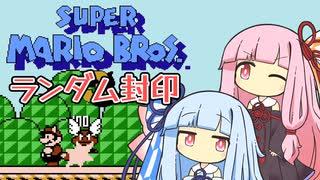 【マリオ3】琴葉姉妹とランダム封印マリオ