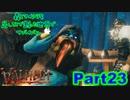 【実況】森とマイクラを足してXで割った世界でサバイバル【VALHEIM】part23