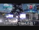 【地球防衛軍5】ブルートでプロテウス空輸大作戦!【現場猫】