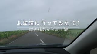 北海道に行ってみた'21  試されながら北上編