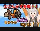 【Among Us】「ガッバリーン!ふにんがす参戦!」あかりのGABAng us!#11【ふにんがす】【VOICEROID実況プレイ】