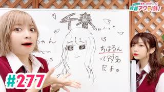 【高画質・完全版】愛美とはるかの2年A組青春アクティ部! 第277回