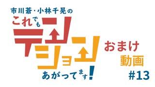 【おまけ動画#13】市川蒼・小林千晃のこれでもテンションあがってます!