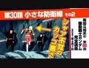 【無料】ガンダム完全講座 第95回/第30話「小さな防衛線」...