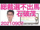 NHKが衛星契約強制に向け始動、15階の議員対策部/高市早苗ネットではダントツ人気/石破茂総裁選不出馬20210907