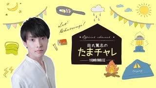 【ゲスト:中澤まさとも】2021年8月 田丸篤志のたまチャレ おまけ動画