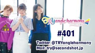 TrySailのTRYangle harmony 第401回